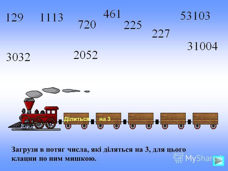 Загрузи в потяг числа, які діляться на 3, для цього клацни по ним мишкою. Ділиться на 3