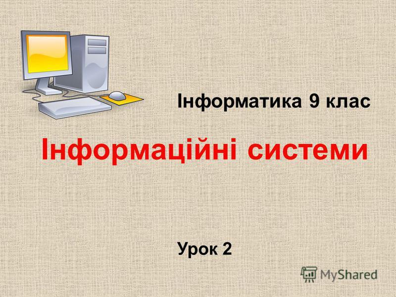 Інформаційні системи Інформатика 9 клас Урок 2