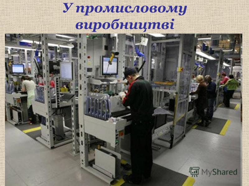 У промисловому виробництві