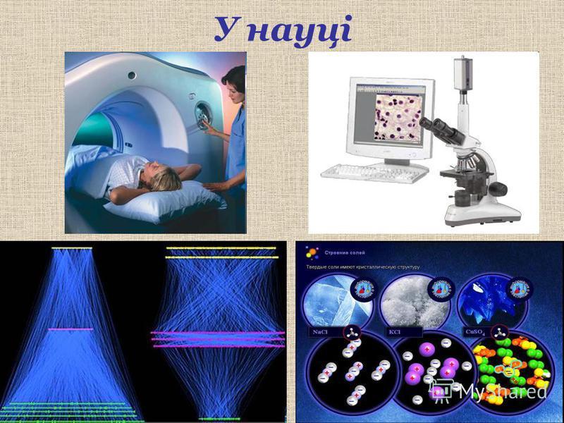 У науці