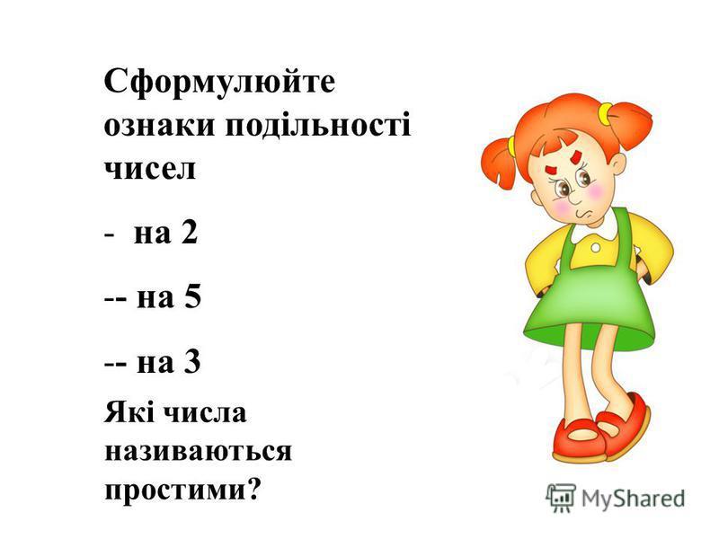 Сформулюйте ознаки подільності чисел - на 2 -- на 5 -- на 3 Які числа називаються простими?