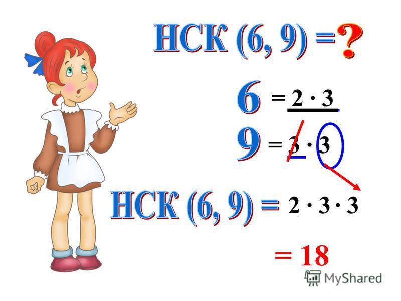 = 2 · 3 = 3 · 3 2 · 3· 3· 3 = 18