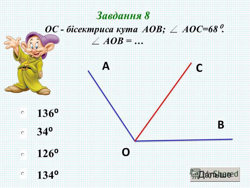 136 126 134 34 Завдання 8 OC - бісектриса кута AOB; AOC=68. AOB = … A C B O