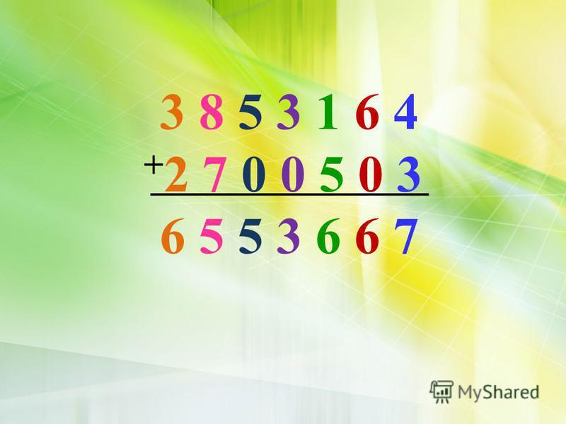 3 8 5 3 1 6 4 + 2 7 0 0 5 0 3 6 5 5 3 6 6 7