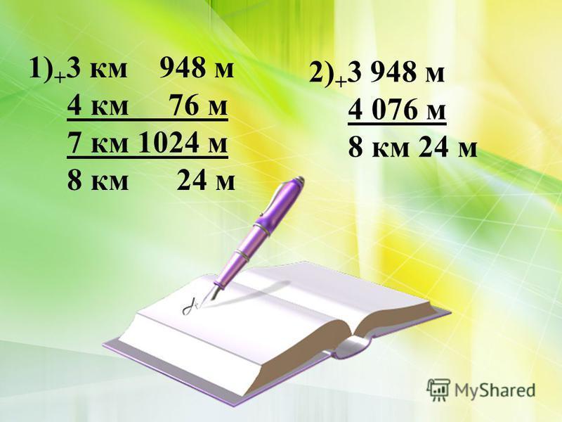 1) + 3 км 948 м 4 км 76 м 7 км 1024 м 8 км 24 м 2) + 3 948 м 4 076 м 8 км 24 м