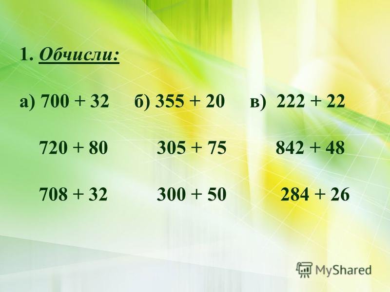1. Обчисли: а) 700 + 32 б) 355 + 20 в) 222 + 22 720 + 80 305 + 75 842 + 48 708 + 32 300 + 50 284 + 26