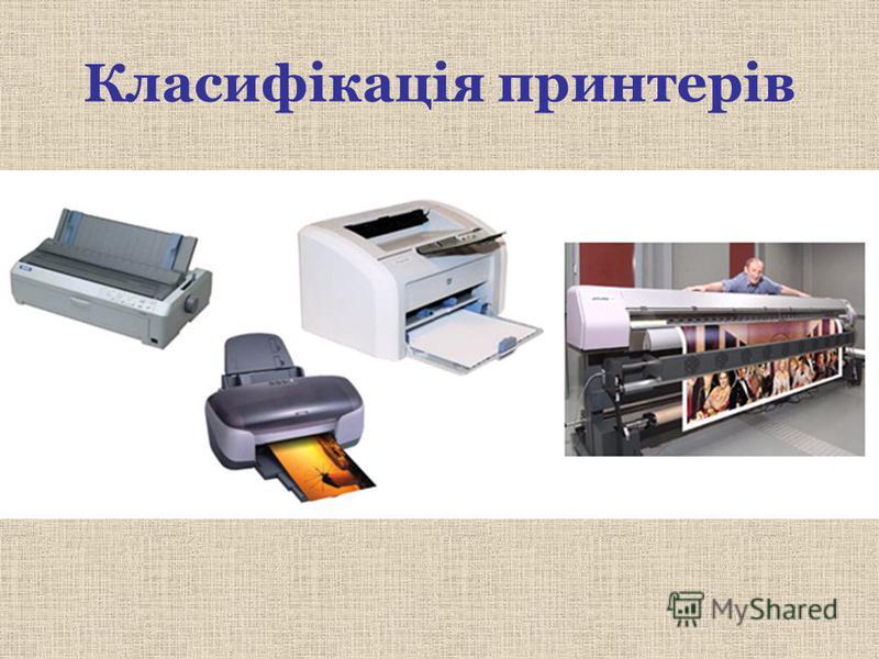 Класифікація принтерів