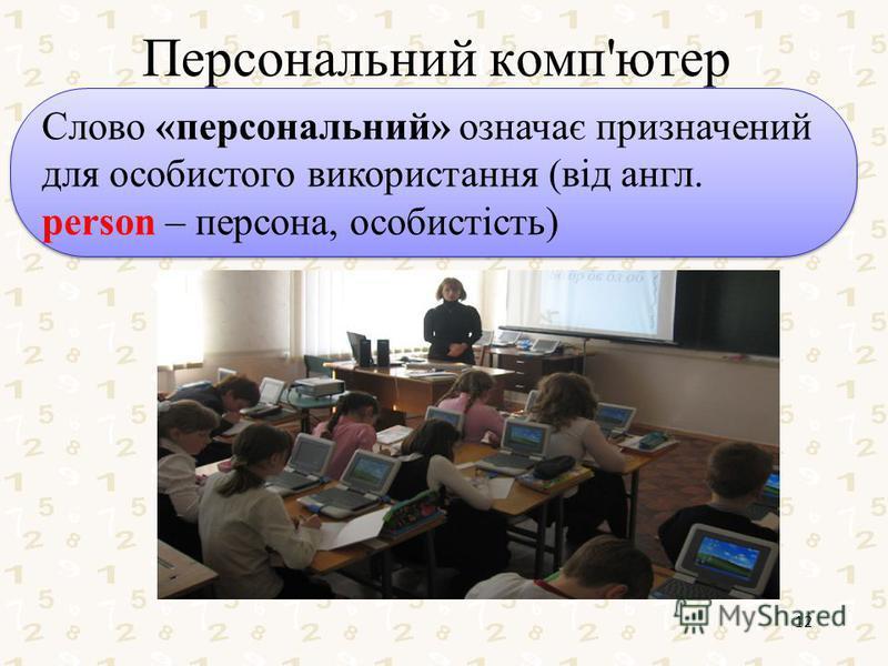 Персональний комп'ютер 12 Слово «персональний» означає призначений для особистого використання (від англ. person – персона, особистість)