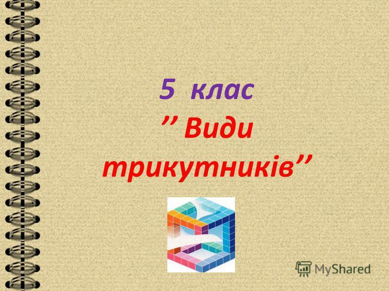 5 клас Види трикутників