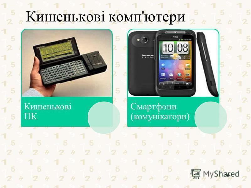 Кишенькові комп'ютери Кишенькові ПК Смартфони (комунікатори) 10