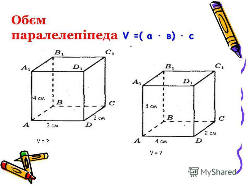 Обєм паралелепіпеда 3 см 2 см 4 см 2 см 3 см V = ? V =( а · в) · с