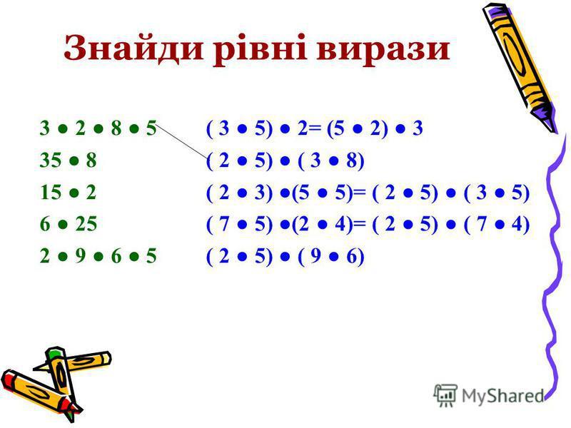 Знайди рівні вирази 3 2 8 5 35 8 15 2 6 25 2 9 6 5 ( 3 5) 2= (5 2) 3 ( 2 5) ( 3 8) ( 2 3) (5 5)= ( 2 5) ( 3 5) ( 7 5) (2 4)= ( 2 5) ( 7 4) ( 2 5) ( 9 6)