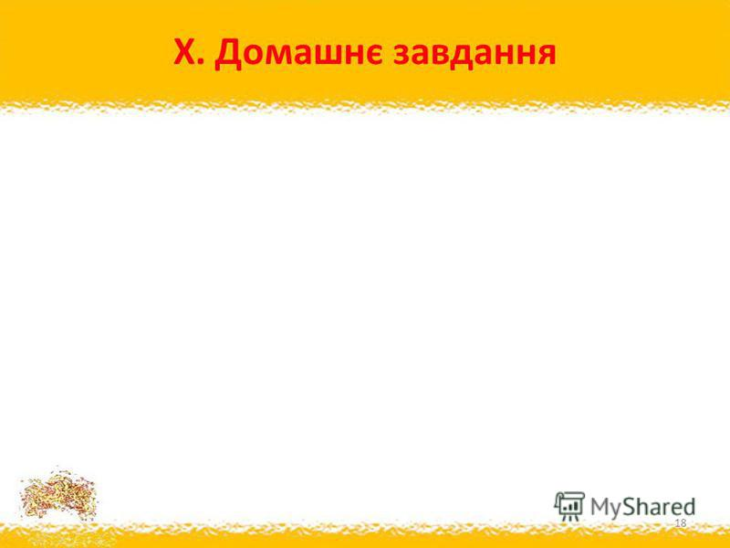 X. Домашнє завдання 18