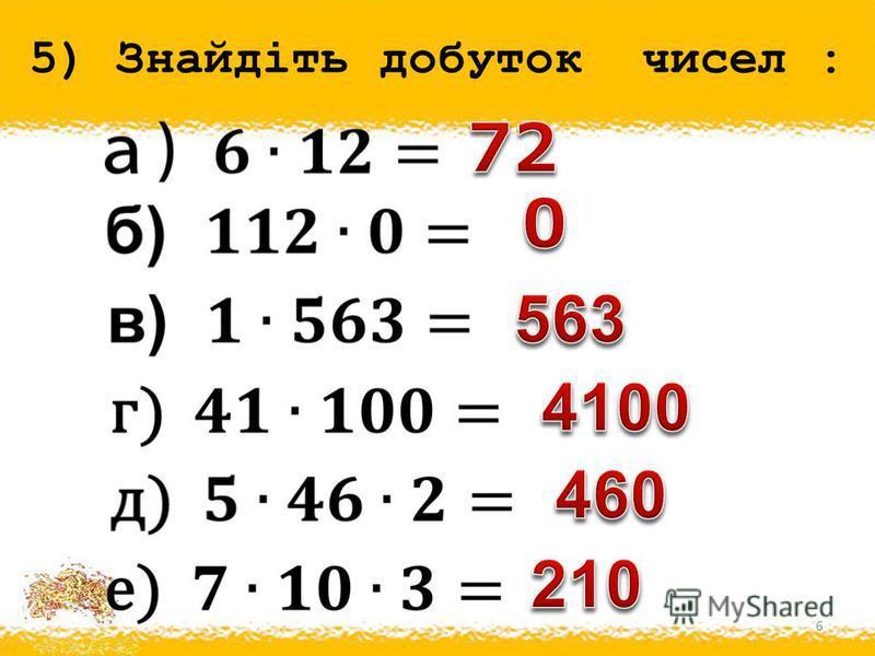 5) Знайдіть добуток чисел : 6