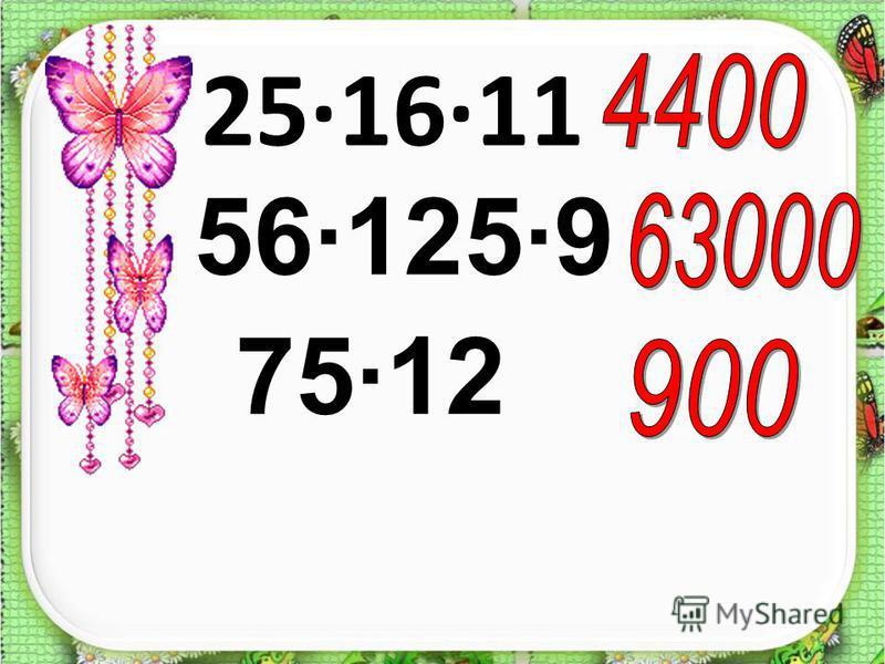 251611 561259 7512