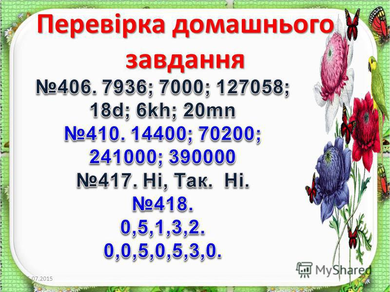 25.07.20153 Перевірка домашнього завдання