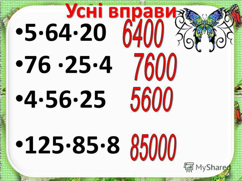 56420 76 254 45625 125858 Усні вправи
