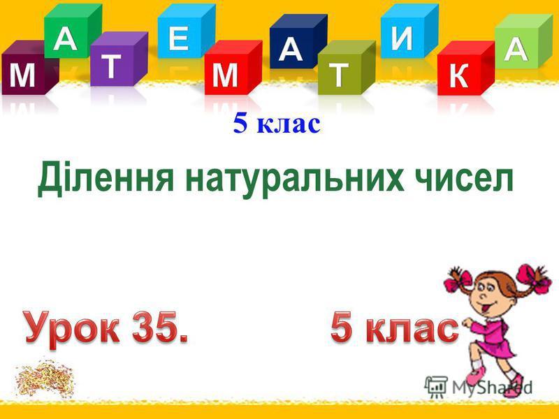 5 клас Ділення натуральних чисел