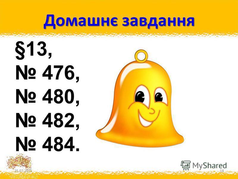 Домашнє завдання 25.07.201518 §13, 476, 480, 482, 484.