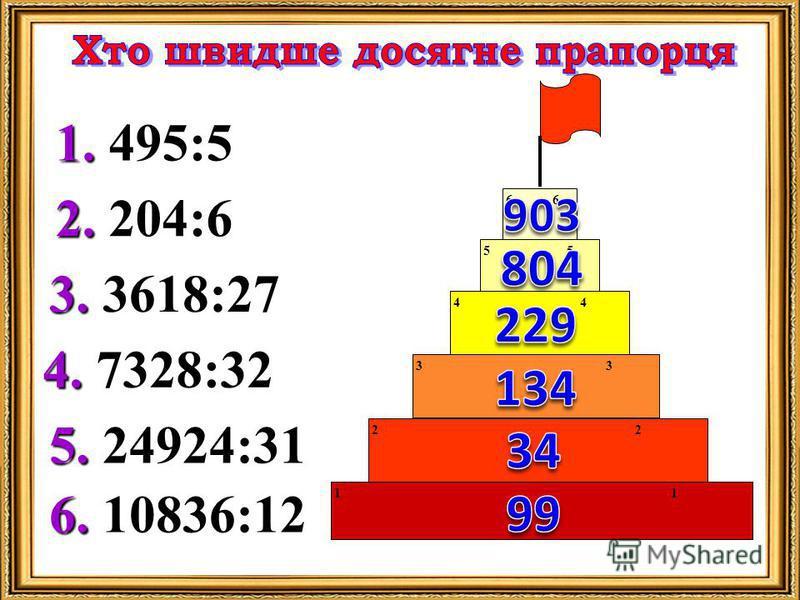 1 2 3 4 5 6 1. 1. 495:5 2. 2. 204:6 3. 3. 3618:27 4. 4. 7328:32 5. 5. 24924:31 6. 6. 10836:12