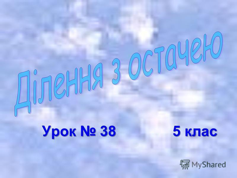 Урок 38 5 клас