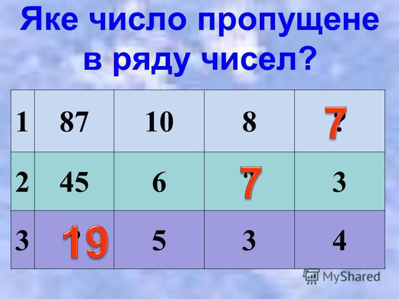 Яке число пропущене в ряду чисел? 187108? 2456?3 3?534