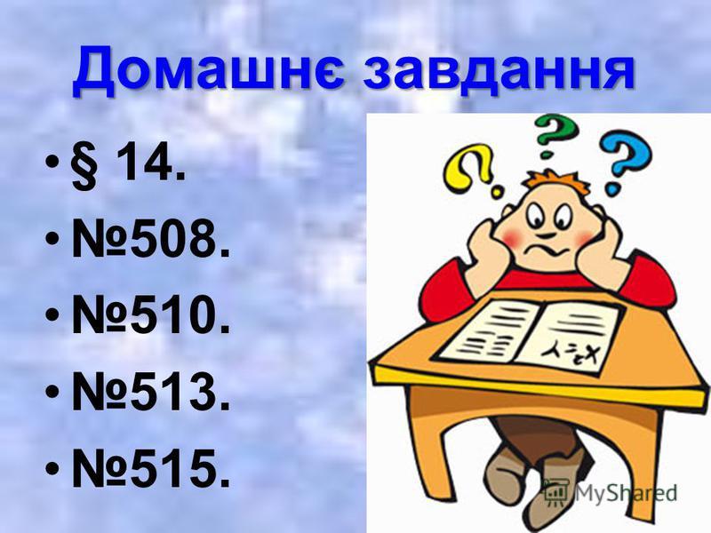 Домашнє завдання § 14. 508. 510. 513. 515.