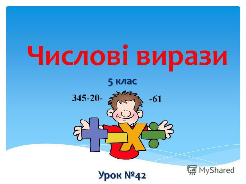 Числові вирази 5 клас Урок 42