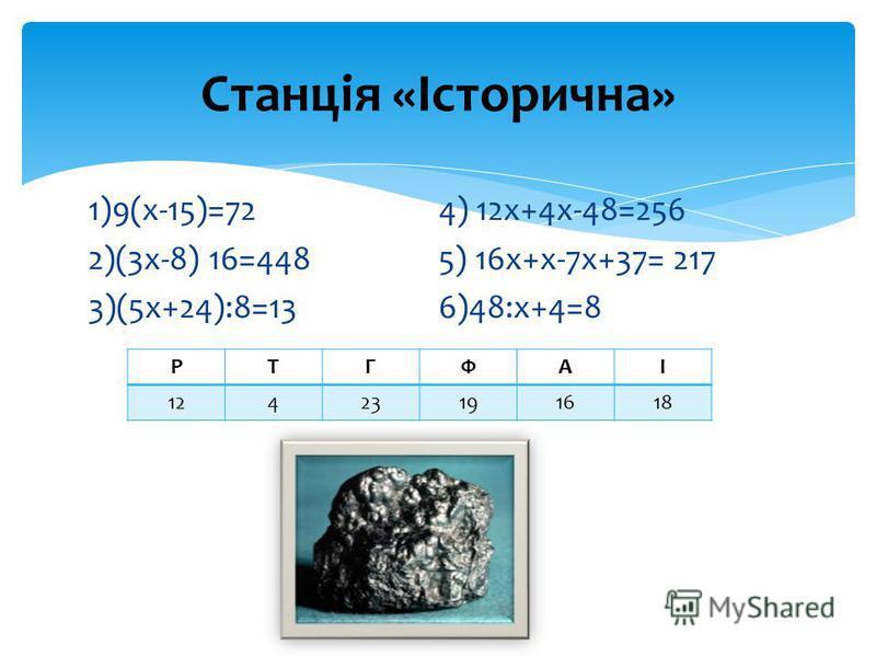 1)9(х-15)=724) 12х+4х-48=256 2)(3х-8) 16=4485) 16х+х-7х+37= 217 3)(5х+24):8=136)48:х+4=8 Станція «Історична» РТГФАІ 1242319191618
