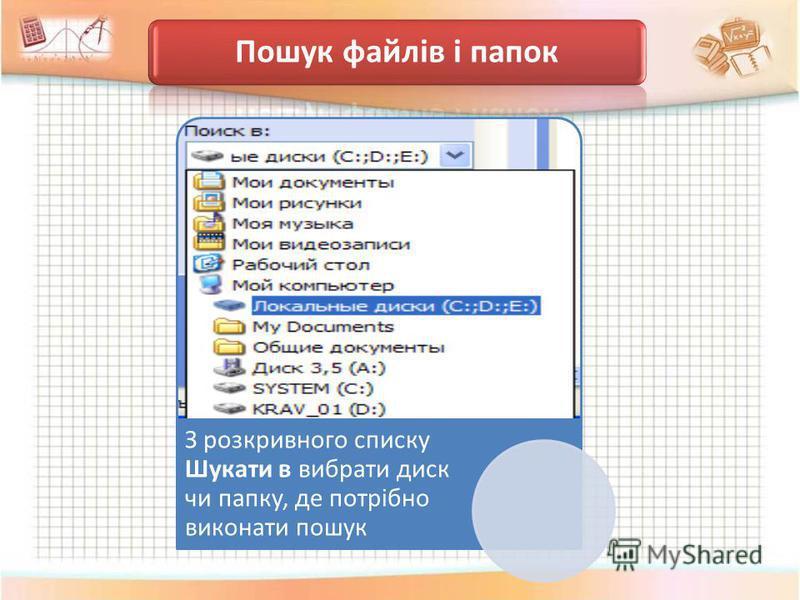 Пошук файлів і папок З розкривного списку Шукати в вибрати диск чи папку, де потрібно виконати пошук
