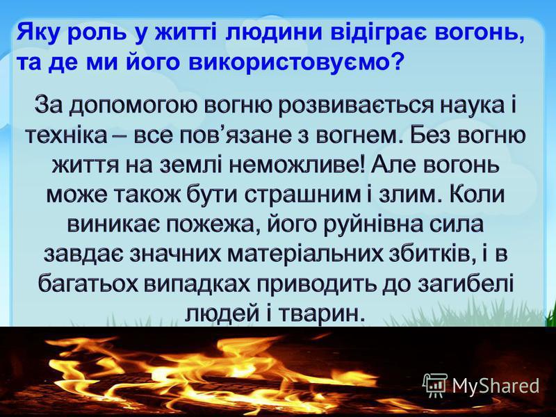 Яку роль у житті людини відіграє вогонь, та де ми його використовуємо?