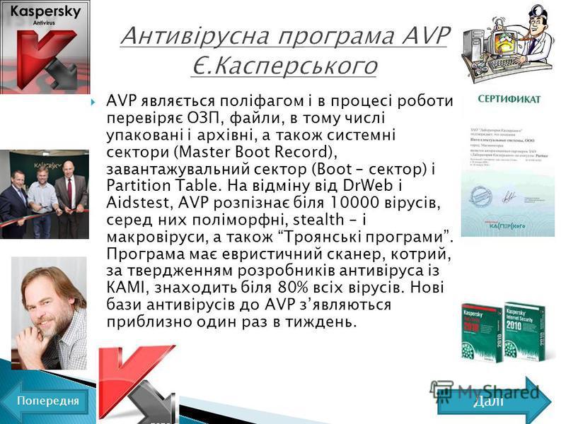 AVP являється поліфагом і в процесі роботи перевіряє ОЗП, файли, в тому числі упаковані і архівні, а також системні сектори (Master Boot Record), завантажувальний сектор (Boot – сектор) і Partition Table. На відміну від DrWeb і Aidstest, AVP розпізна