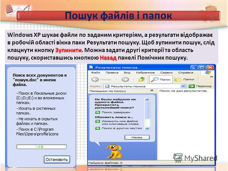 Пошук файлів і папок Зупинити Назад Windows XP шукає файли по заданим критеріям, а результати відображає в робочій області вікна паки Результати пошуку. Щоб зупинити пошук, слід клацнути кнопку Зупинити. Можна задати другі критерії та область пошуку,