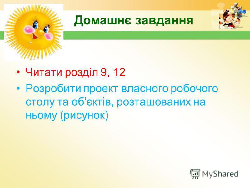 Домашнє завдання Читати розділ 9, 12 Розробити проект власного робочого столу та об'єктів, розташованих на ньому (рисунок)