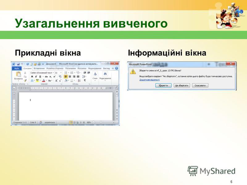 Узагальнення вивченого Прикладні вікнаІнформаційні вікна 6