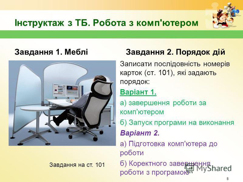 Інструктаж з ТБ. Робота з комп'ютером Завдання 1. МебліЗавдання 2. Порядок дій Записати послідовність номерів карток (ст. 101), які задають порядок: Варіант 1. а) завершення роботи за комп'ютером б) Запуск програми на виконання Варіант 2. а) Підготов