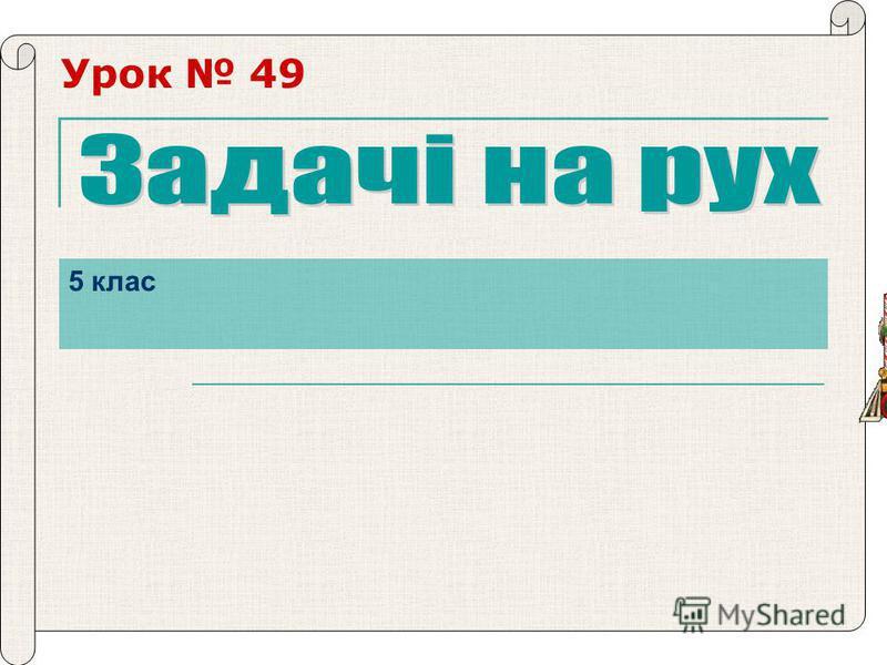 Урок 49 5 клас