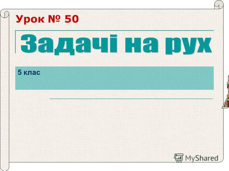 Урок 50 5 клас