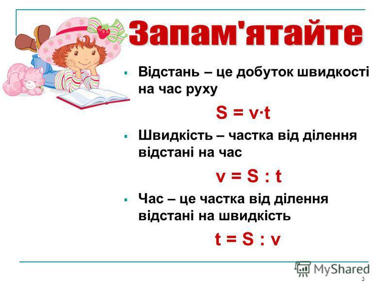 3 Відстань – це добуток швидкості на час руху S = vt Швидкість – частка від ділення відстані на час v = S : t Час – це частка від ділення відстані на швидкість t = S : v