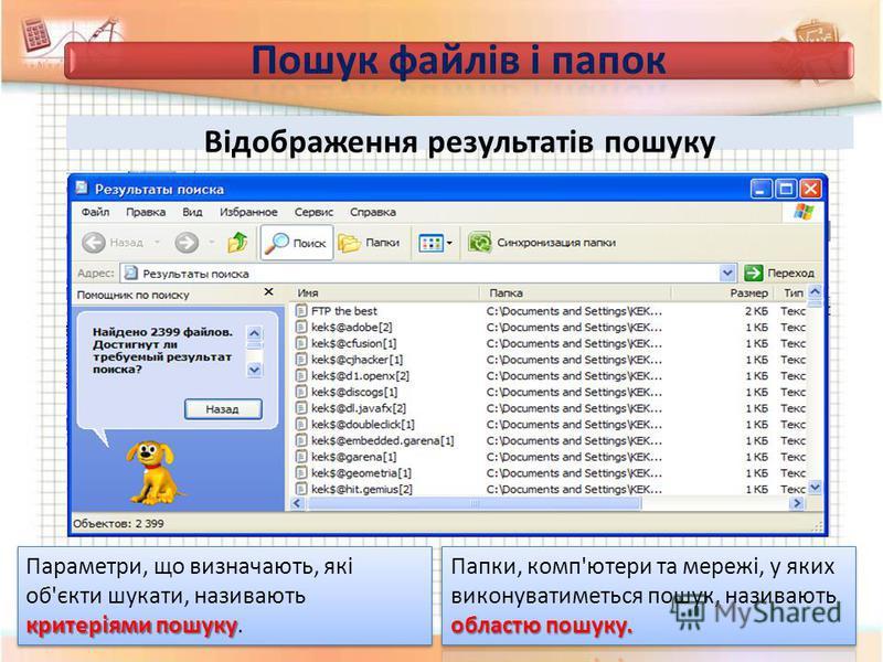 Пошук файлів і папок Відображення результатів пошуку критеріями пошуку Параметри, що визначають, які об'єкти шукати, називають критеріями пошуку.
