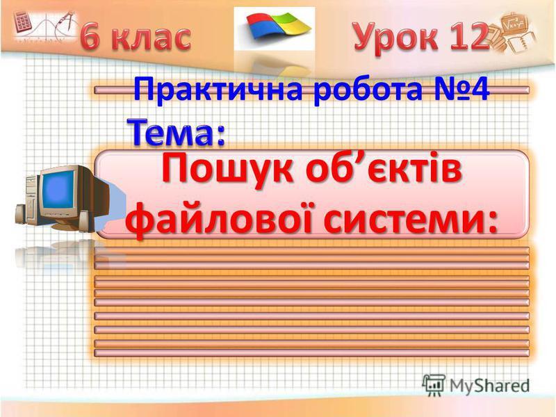 Пошук обєктів файлової системи: Практична робота 4