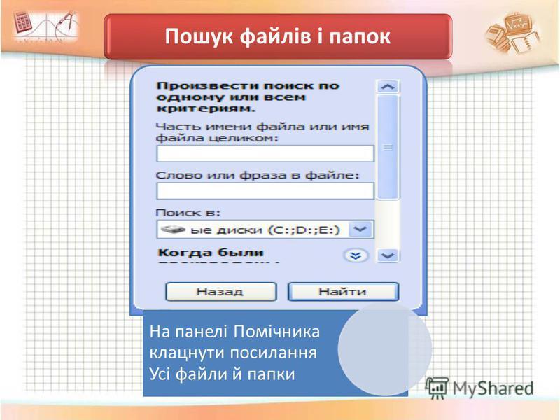 Пошук файлів і папок На панелі Помічника клацнути посилання Усі файли й папки
