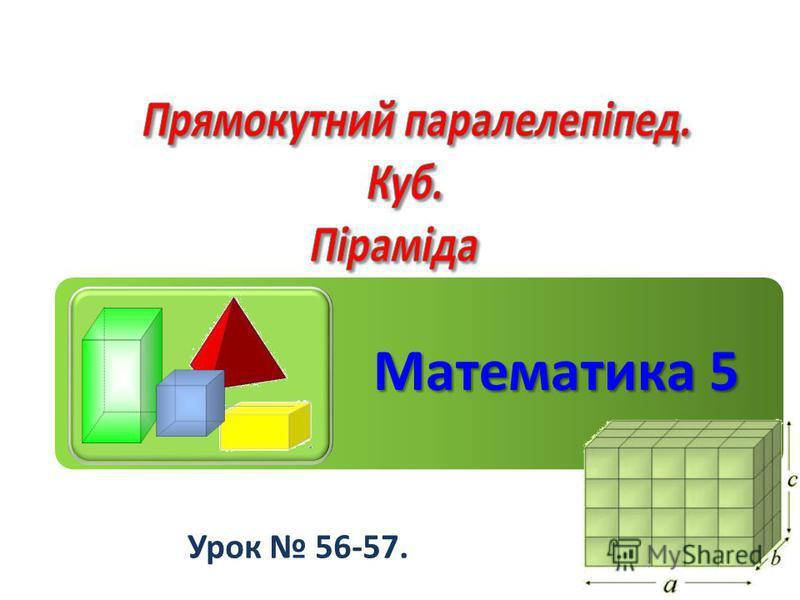 Математика 5 Урок 56-57.