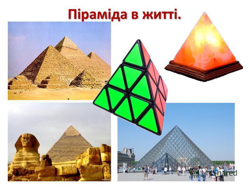 Піраміда в житті.