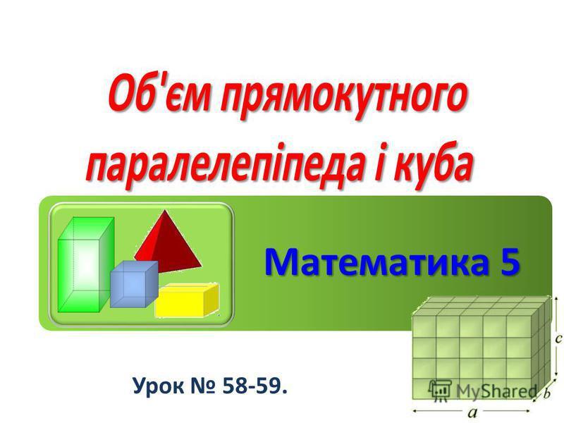 Математика 5 Урок 58-59.