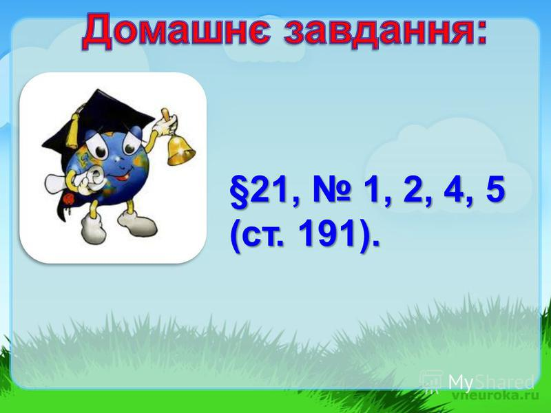 §21, 1, 2, 4, 5 (ст. 191).
