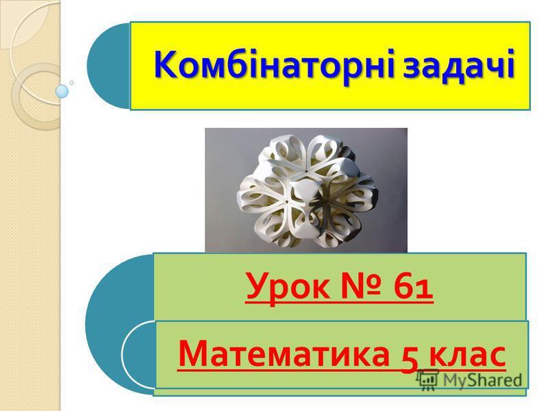 Комбінаторні задачі Урок 61 Математика 5 клас