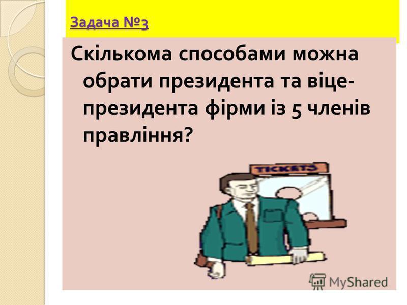 Задача 3 Скількома способами можна обрати президента та віце - президента фірми із 5 членів правління ?