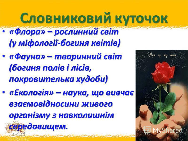 Словниковий куточок «Флора» – рослинний світ (у міфології-богиня квітів) «Флора» – рослинний світ (у міфології-богиня квітів) «Фауна» – тваринний світ (богиня полів і лісів, покровителька худоби) «Фауна» – тваринний світ (богиня полів і лісів, покров