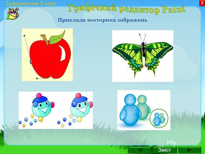 Зміст Х Х Інформатика 5 клас Приклади векторних зображень